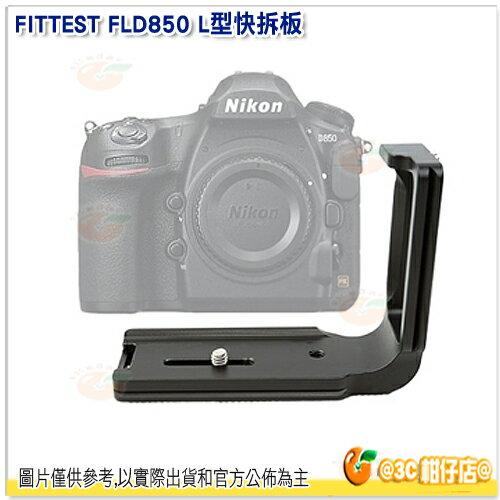 FITTESTFLD850L型快拆板公司貨豎拍板相機手柄快拆板金屬底座握把