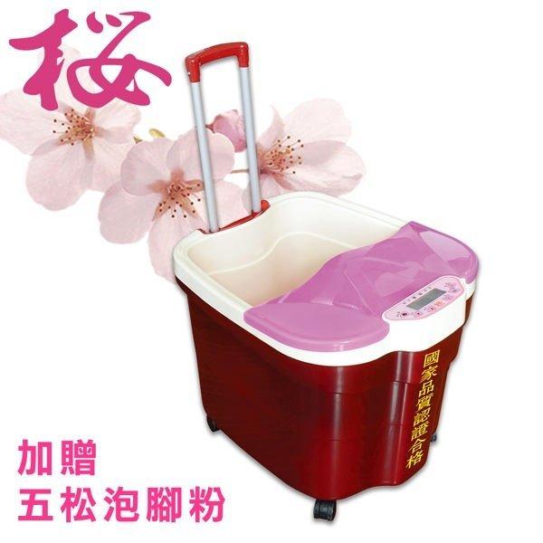 *╯新風尚潮流╭* 傳揚 櫻的 SPA 足浴機 泡腳機 加贈 五松泡腳粉 SAKURA-SPA