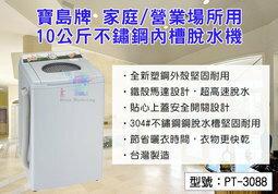 【尋寶趣】寶島牌 10公斤不鏽鋼內槽脫水機 乾衣機 家庭用 定時安全裝置 高速脫水 底盤加重 台灣製造 PT-3088