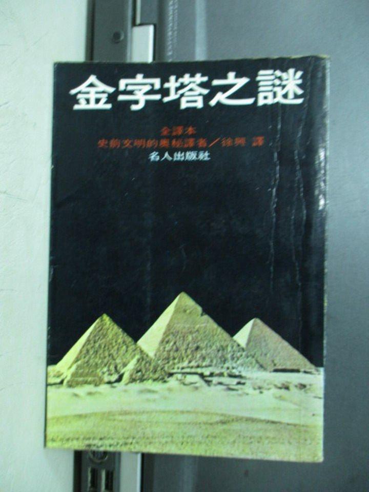 【書寶二手書T3/翻譯小說_LAA】金字塔之謎