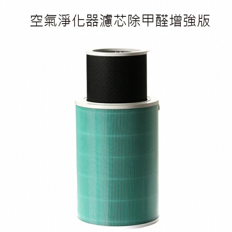 小米空氣淨化器 2 -專用濾芯 米家空氣淨化器濾芯 除甲醛版