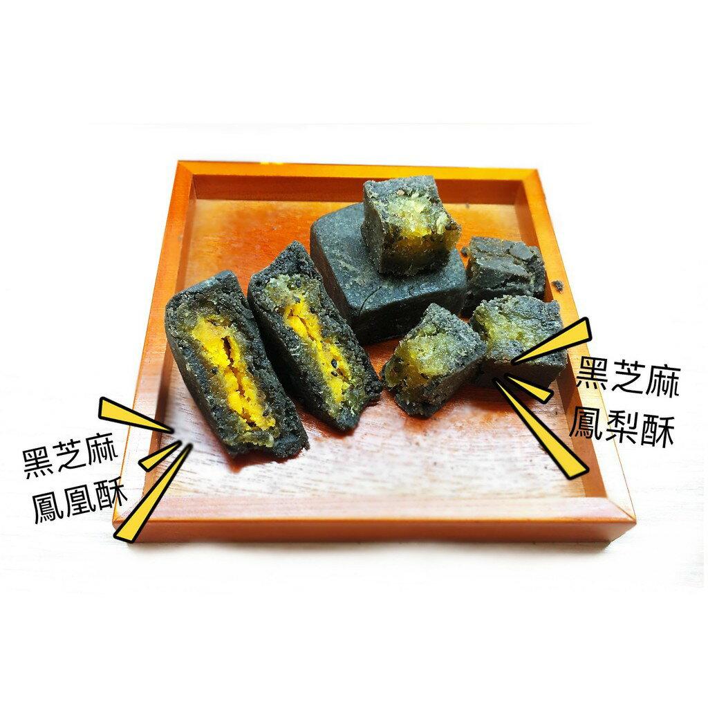 【醬媽媽】黑芝麻-鳳梨酥 6入禮盒 愛吃鳳梨酥的你,千萬別錯過