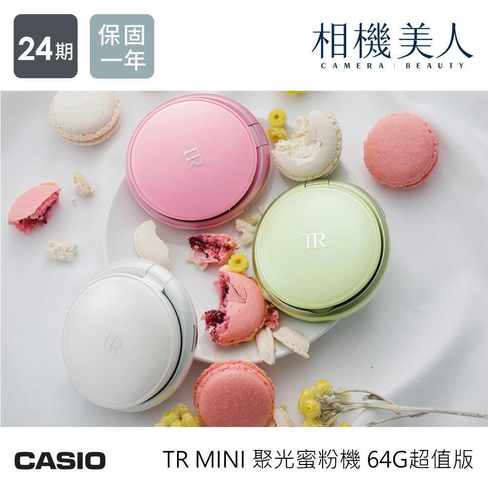 【64G超值組】CASIO TR MINI 聚光蜜粉機 64G超值組 贈SanDisk 64G記憶卡+清潔組+讀卡機+小腳架+保護貼 五色 公司貨 自拍神器 TRMINI TR80 TR70