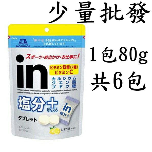 日本代購預購少量批發森永weiderin鹽份補充錠80G補充流失鹽分1包80g共6包711-618