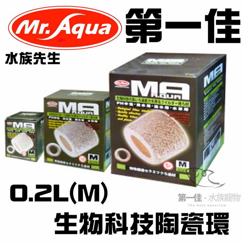 第一佳水族寵物  水族先生MR.AQUA 生物科技陶瓷環0.2L M