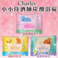 泡湯入浴劑推薦到日本【Charley】小小侍酒師炭酸浴碇 40g就在family2日本生活精品館推薦泡湯入浴劑