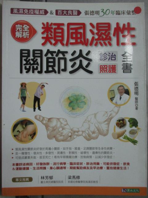 【書寶二手書T6/醫療_XBL】類風濕性關節炎診治照護全書_張德明