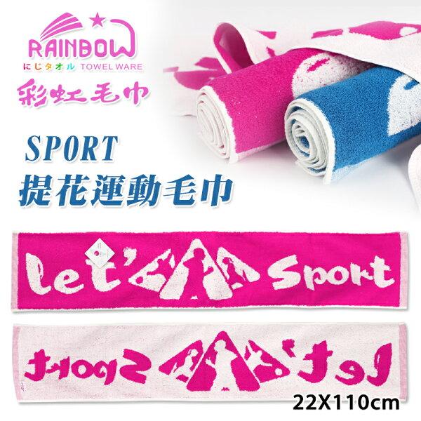 純棉運動巾SPORT緹花款台灣製RAINBOW
