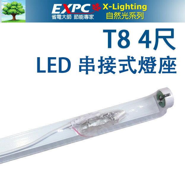暫缺 LED專用 T8 4尺 單管燈座 鋁合金 支架 層板燈 燈架 吊燈 工作燈 中東型 取代 山型燈座 X-LIGHTING