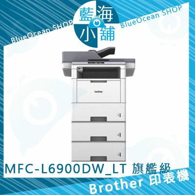 Brother MFC~L6900DW_LT 超高速旗艦級無線黑白雷射複合機附雙層擴充紙匣