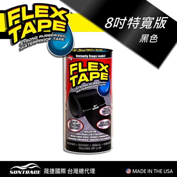 晟捷國際SUNTRACE:美國FLEXTAPE強固型修補膠帶8吋特寬版(黑色)<美國製>