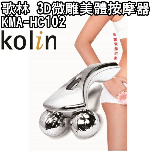 【歌林】3D微雕美體按摩器KMA-HC102 保固免運-隆美家電