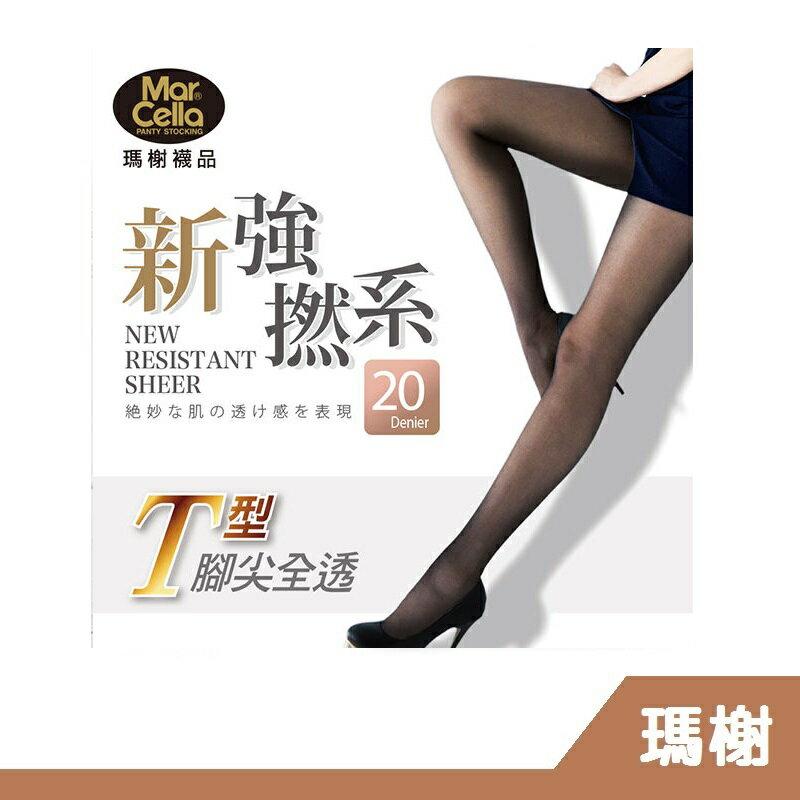 【RH shop】瑪榭襪品 耐穿系。20丹新強撚紗T型全透褲襪/絲襪 MA-9920/MA-11601