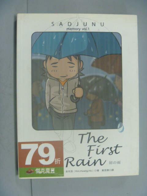 ~書寶 書T1/繪本_NLE~THE FIRST RAIN初之雨_金光浩
