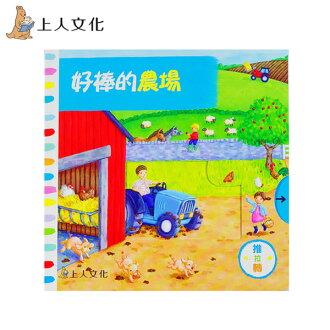 英國 Campbell 操作書 - Busy系列中文版✦上人文化 / 動手拉拉書✦好棒的農場