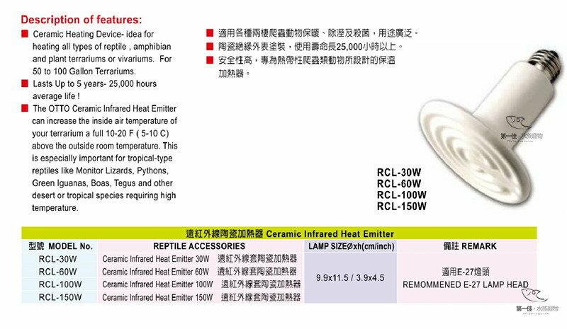 [第一佳水族寵物] 台灣奧圖OTTO 爬蟲、烏龜保溫遠紅外線陶瓷加熱器(安全又實用) [L型-60W白色] 免運