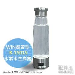 【配件王】日本代購 WIN 攜帶型 水素水 生成器 B-1501S 高濃度 USB充電 h2plus 富氫水 450ML