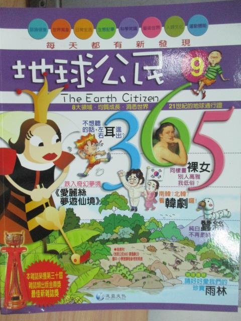 【書寶二手書T1/少年童書_YCR】地球公民365_第9期_愛麗絲夢遊仙境等