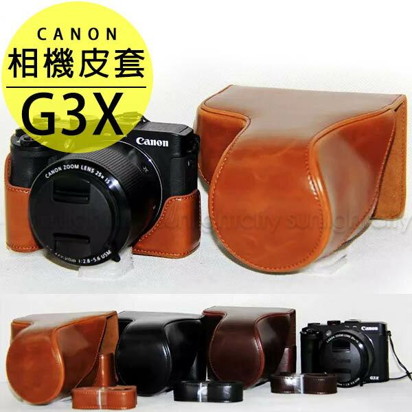 ○日光城。Canon PowerShot G3X兩件式皮套(附背帶),相機背包攝影包保護套相機包攝影包