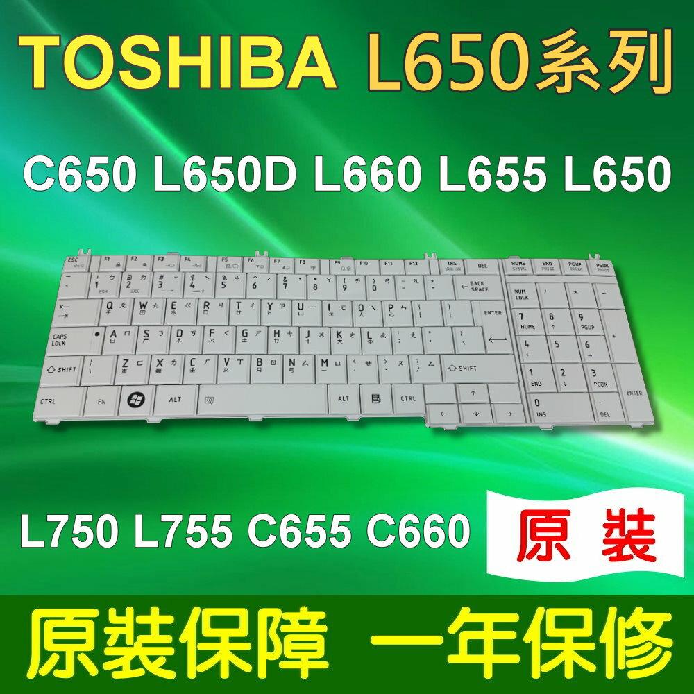 TOSHIBA 東芝 白色 L650 系列 筆電 鍵盤 L650 L650D L655 L655D L660 L670 L750 L755 C650 C655 C650D C660