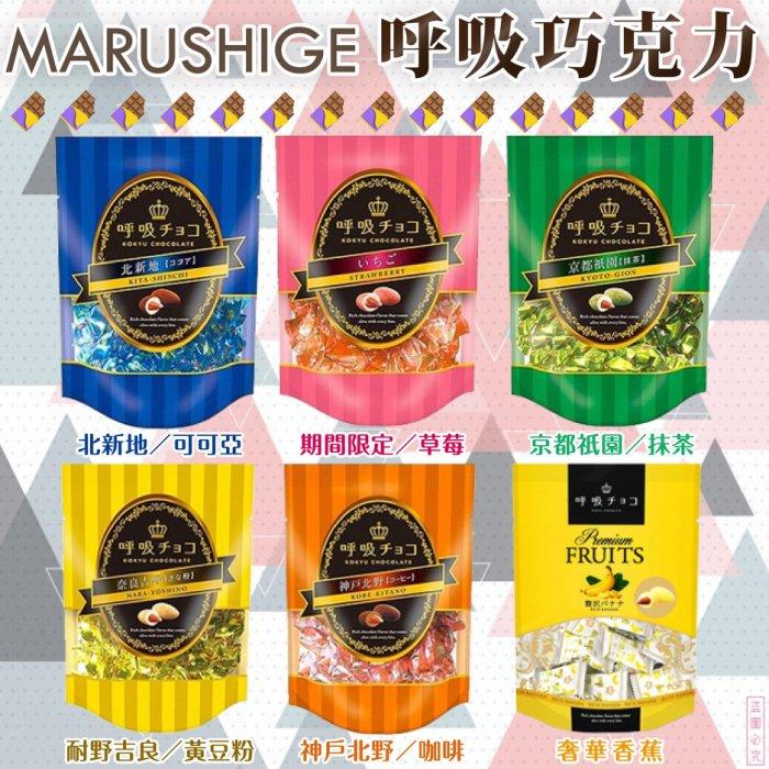 日本【marushige】 呼吸巧克力(中) 六種口味可選-標準包