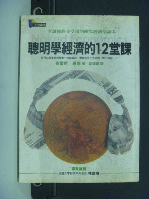 【書寶二手書T9/投資_GMS】聰明學經濟的12堂課_查爾斯.惠倫