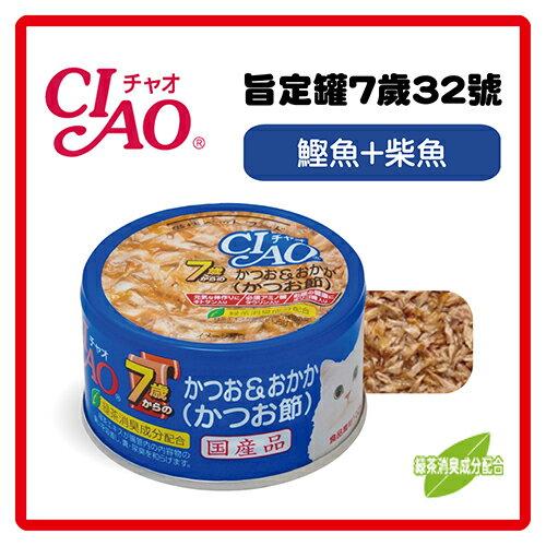 CIAO 旨定罐 7歲32號-鰹魚+柴魚 M-32 75g  可超取 (C002F30) 0