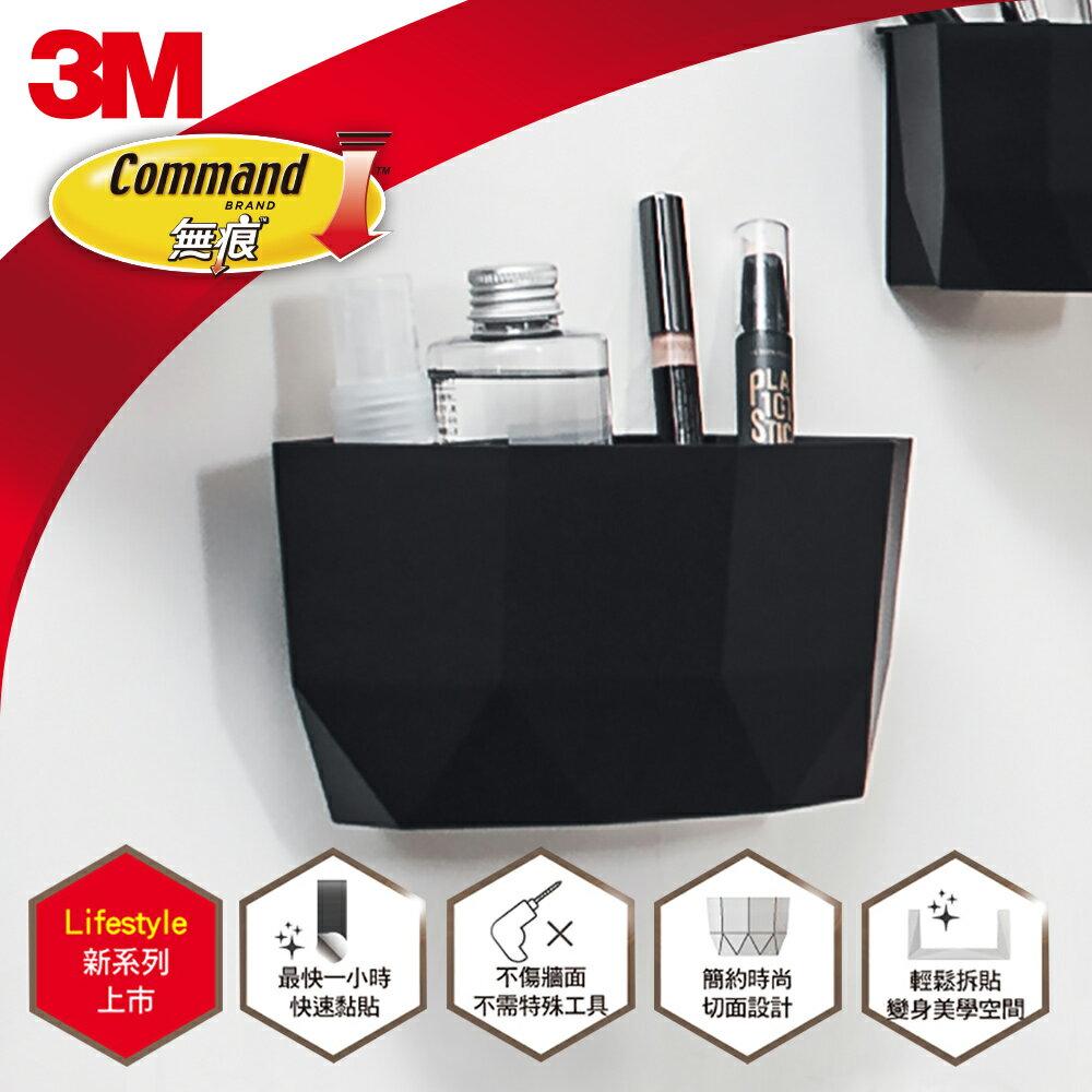 【3M】無痕LIFESTYLE系列-大型置物盒(黑) - 限時優惠好康折扣