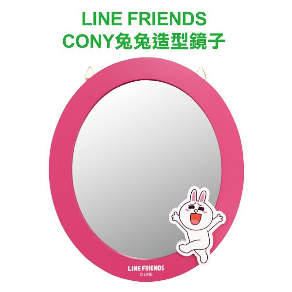 LINE FRIENDS 兔兔木製造型鏡 CONY掛鏡 台灣製〔蕾寶〕