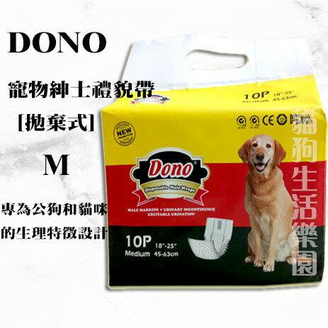 DONO寵物紳士禮貌帶[拋棄式]-M 10片/包