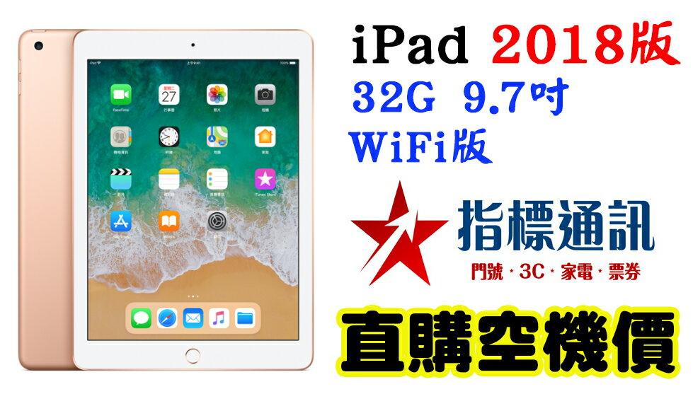 【指標通訊】ATM價 免運現貨 Apple iPad 2018版 Wifi 32G 9.7吋 平板電腦 太空灰 銀 金