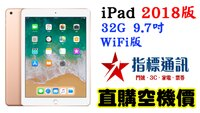 【指標通訊】刷卡價 免運 Apple iPad 2018版 Wifi 32G 9.7吋 平板電腦 太空灰 銀 金 0