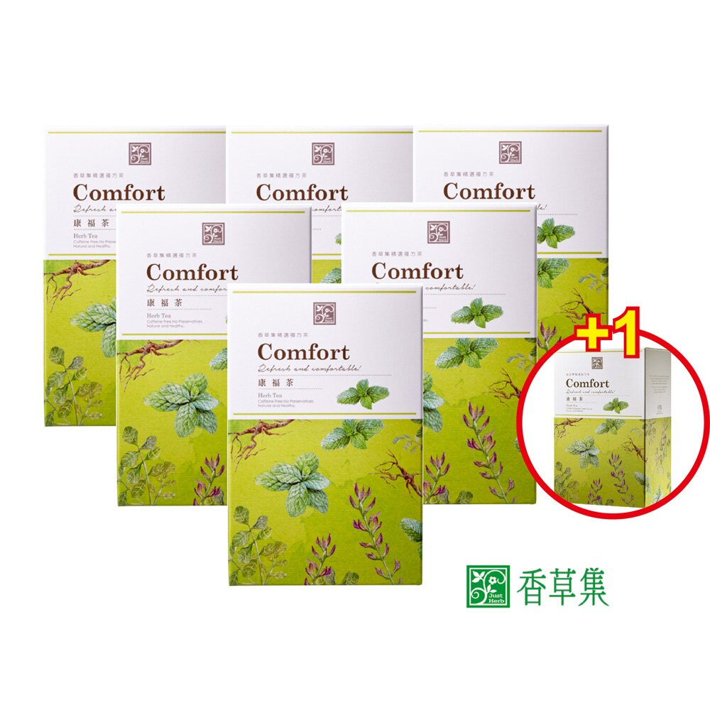 <br/><br/>  【JustHerb香草集 】康福茶30入(6+1盒)  (全新升級PLA環保包裝)<br/><br/>
