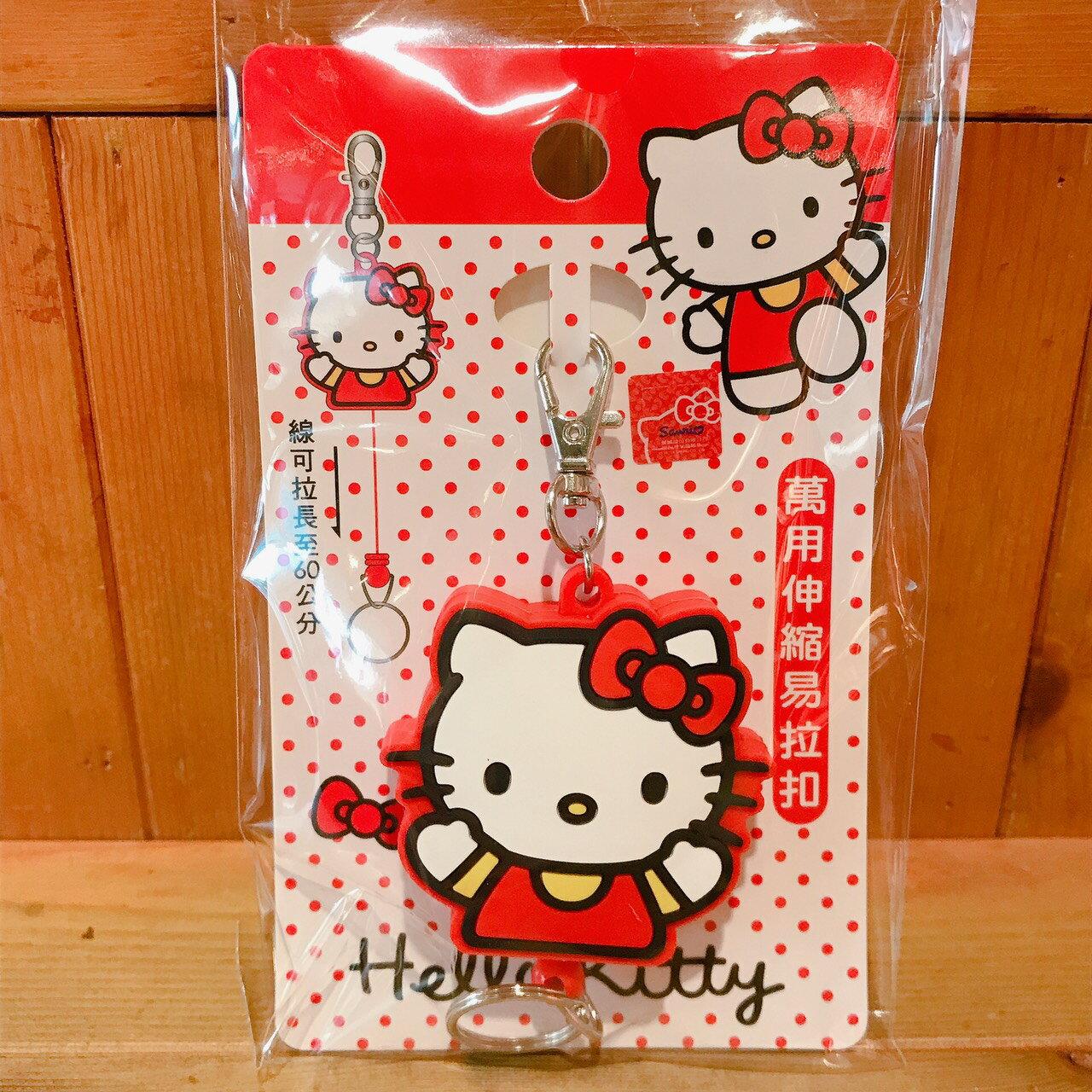 【真愛日本】萬用 伸縮 易拉扣 凱蒂貓kitty 張手紅 鑰匙圈 吊飾 包包配件 療育小物 女生配件 20040900001