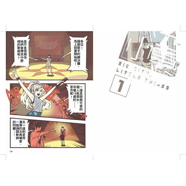 大城小事【1~5冊典藏套書】(加贈《大城小事》限量明信片套組) 4