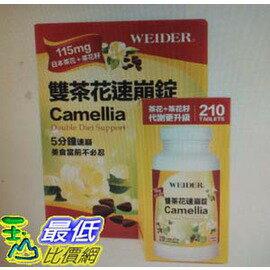 [COSCO代購 如果沒搶到鄭重道歉] 威德雙茶花速崩錠 210錠 W993500
