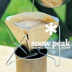 日本 snow peak/COFFEE DRIP 焚火台式咖啡濾杯/CS-113。1色。日本必買 免運/代購(3240*1.159)