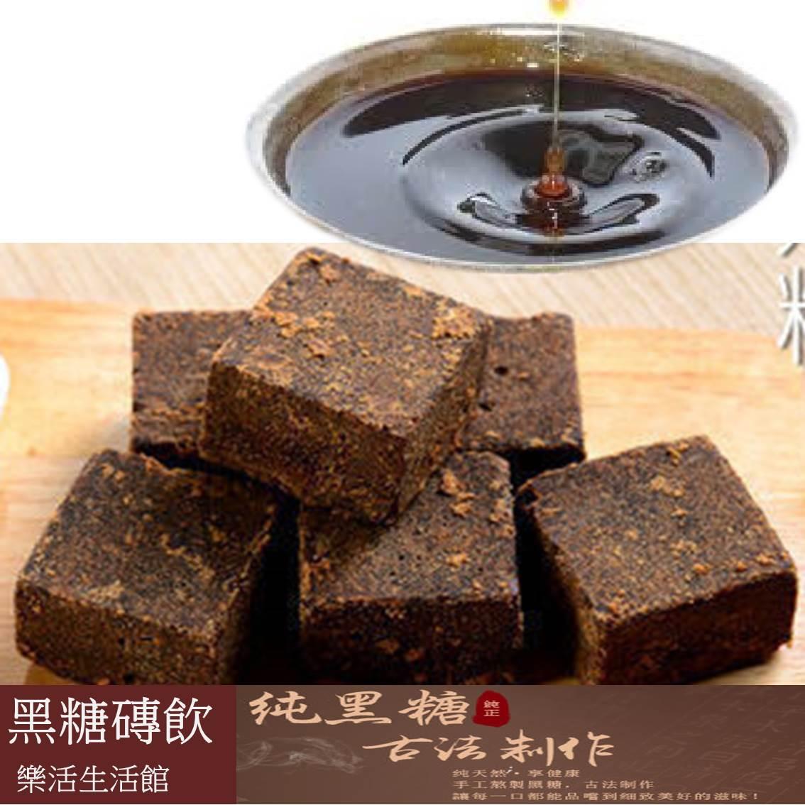 [單顆] 黑糖磚塊飲 老薑黑糖四物黑糖紅棗桂園黑糖沖泡飲 【樂活生活館】