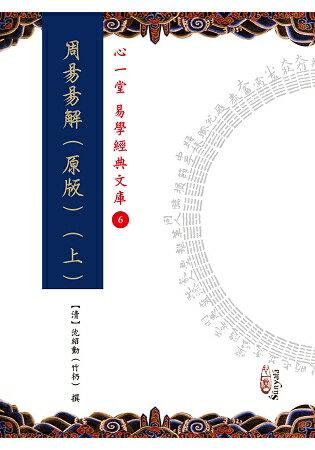 周易易解(原版)(上)(下)【兩冊不分售】