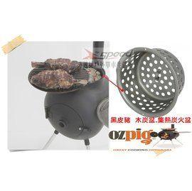 【速捷戶外露營】澳洲 OzPig 黑皮豬 Heat Bead Basket 木炭盆.集熱炭火盆