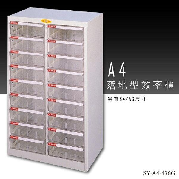 【台灣品牌嚴選】大富SY-A4-436GA4落地型效率櫃組合櫃置物櫃多功能收納櫃
