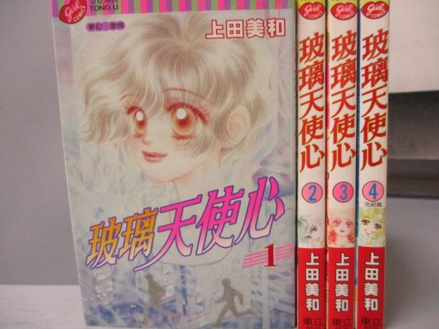 ~書寶 書T5/漫畫書_HAN~玻璃天使心_全4集合售_上田美和