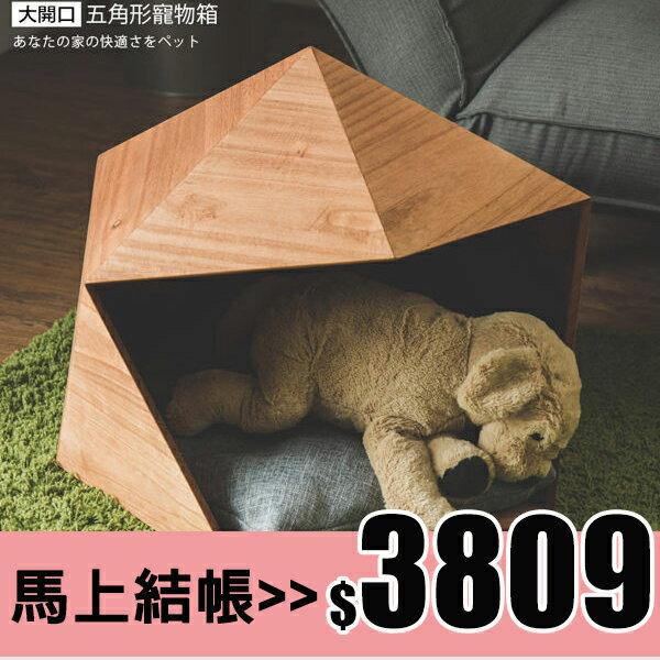 寵物窩寵物床狗窩狗籠無印風五角形寵物箱(大)含墊子完美主義【R0137】