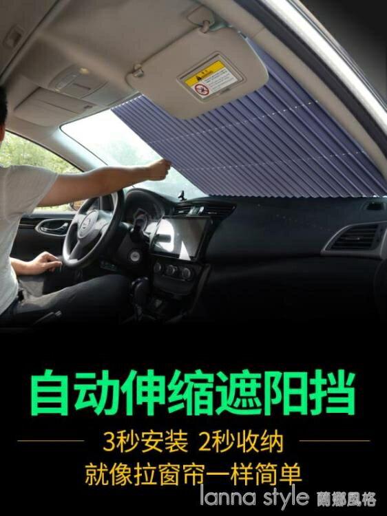 汽車遮陽擋防曬隔熱自動伸縮遮陽簾車窗遮陽檔車內前擋遮陽板遮光