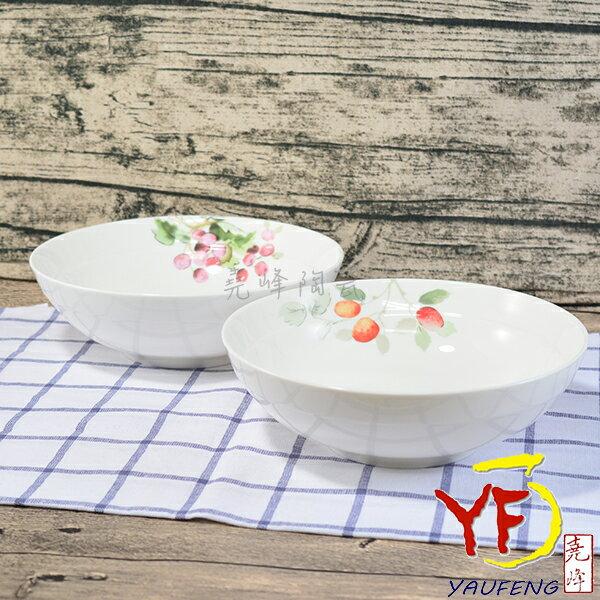 ★堯峰陶瓷★餐桌系列 骨瓷 沙拉碗 碗公 麵碗 碩果 紅豆