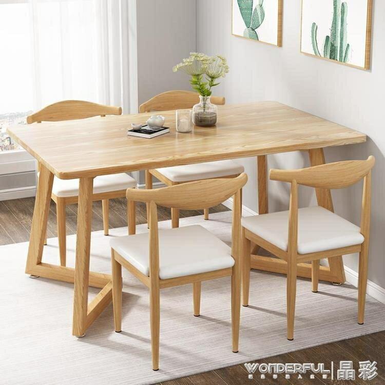 餐桌 北歐餐桌椅組合簡約長方形桌子餐桌家用小戶型飯桌餐廳奶茶店
