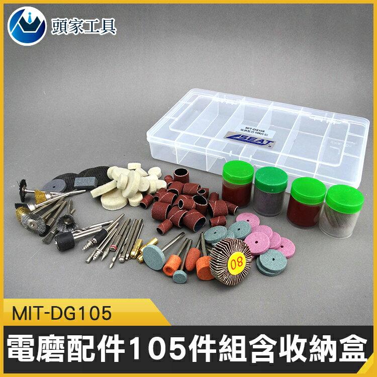 《頭家工具》鑽頭研磨機 羊毛磨頭 105件組 金鋼砂磨棒 MIT-DG105   砂輪磨頭 百葉輪