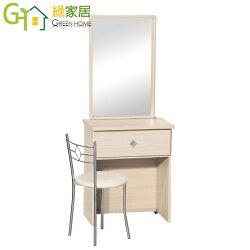 【綠家居】羅夫 時尚2尺立鏡式化妝鏡台組合(五色可選+含化妝椅)