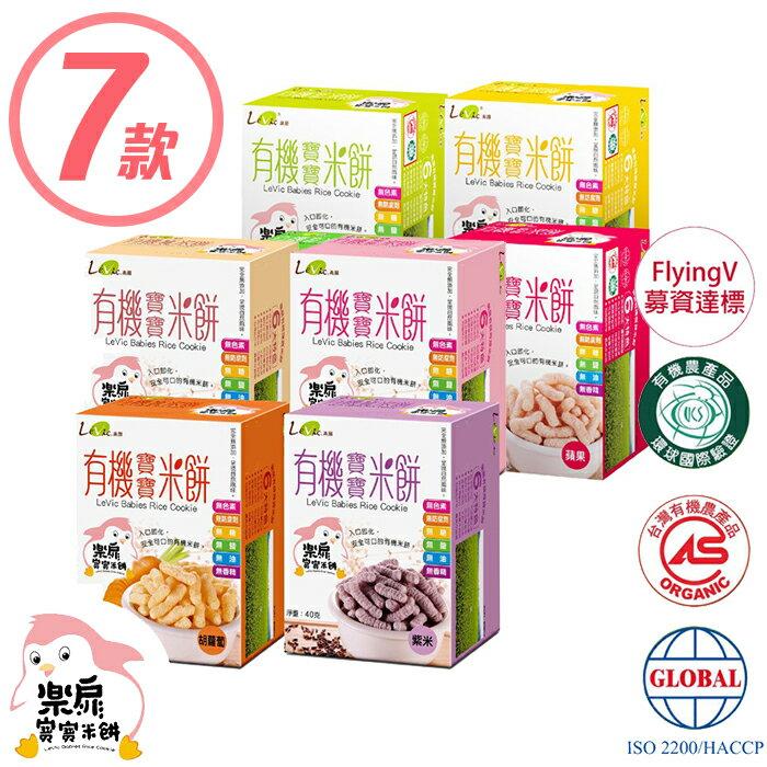 LeVic 樂扉 有機雙認證 寶寶米餅 7種口味 好娃娃 97031 嬰兒副食品冠軍 0