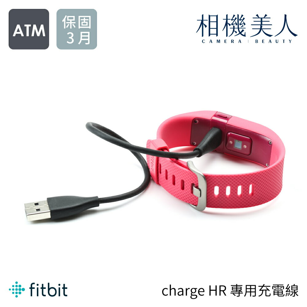 Beutii FITBIT  CHARGE HR 原廠充電線